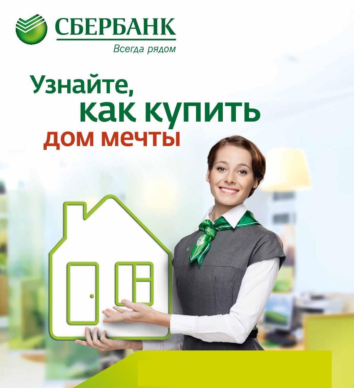 легко купить частный дом в ипотеку в сбербанке фаркопа