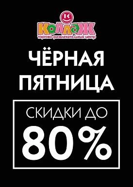 47ea5bd6f Новости - ТРЦ КОЛЛАЖ